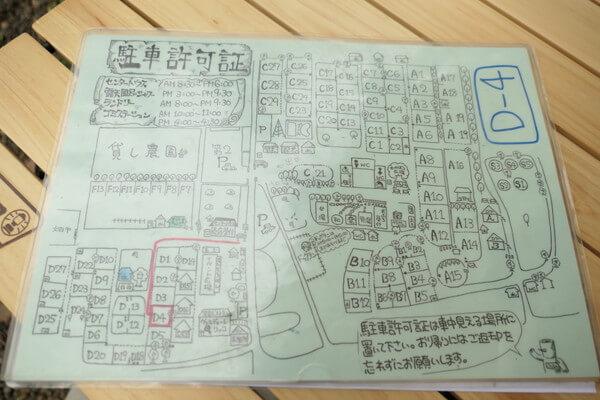 有野実苑説明用紙