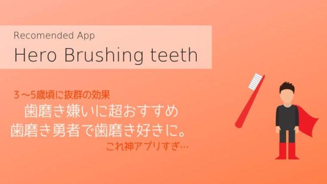 歯磨きアプリアイキャッチ