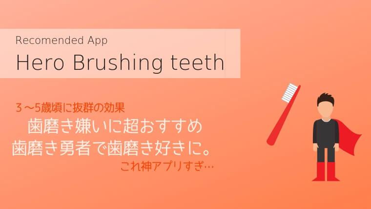 歯磨きを嫌がる子供に効果絶大!寝る前だけじゃなく朝まで磨くようになる魔法の無料アプリ。