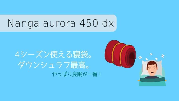 NANGA450アイキャッチ