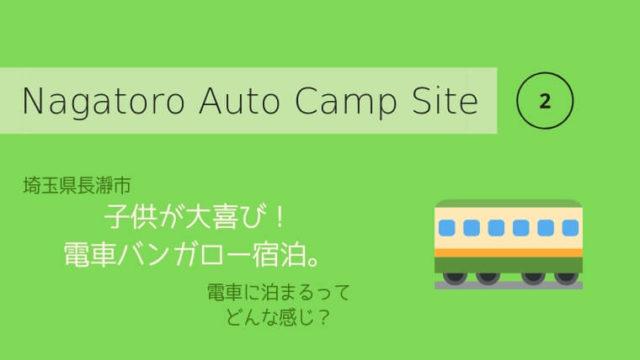 長瀞AC電車アイキャッチ