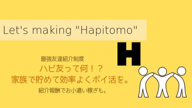 ハピタス友達紹介アイキャッチ