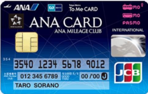 ソラチカカード画像