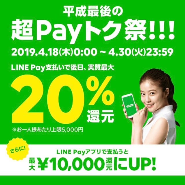 LINEPayトクキャンペーン