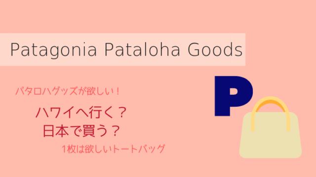 パタロハグッズを日本で買う