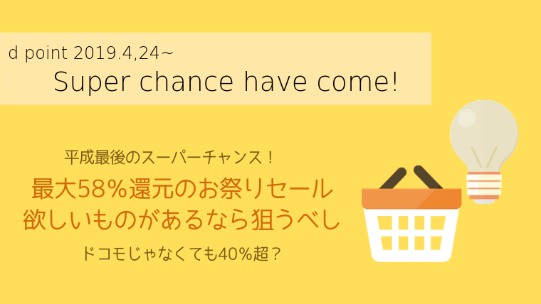 平成最後のスーパーチャンスアイキャッチ
