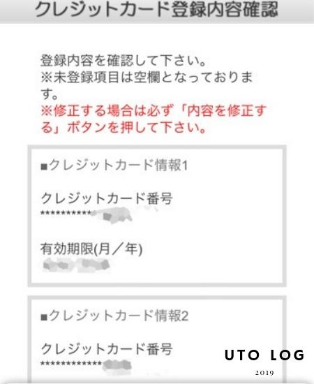 d払いクレカ登録画面4