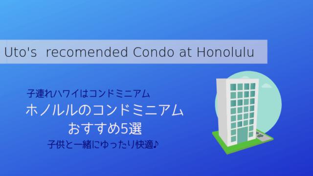 ハワイホノルルおススメコンドミニアム5選