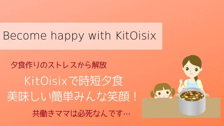 KitOisixは共働きママに最適アイキャッチ