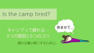 キャンプって疲れるアイキャッチ