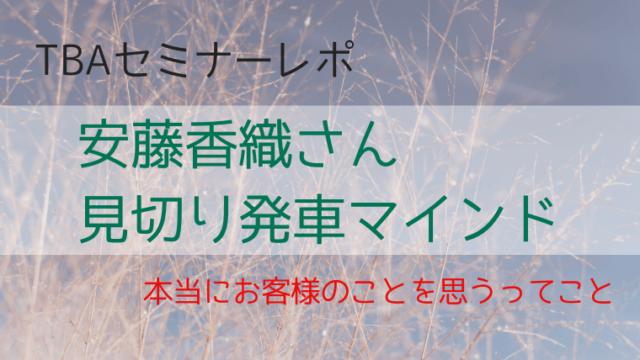 安藤香織さんセミナー