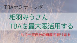 相羽みうさんTBA活用セミナー