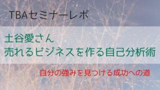 土谷愛さんセミナーアイキャッチ