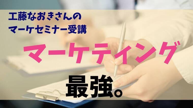 工藤さんマーケセミナーアイキャッチ