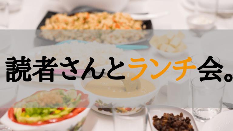 大阪ランチ会アイキャッチ