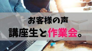 作業会アイキャッチ