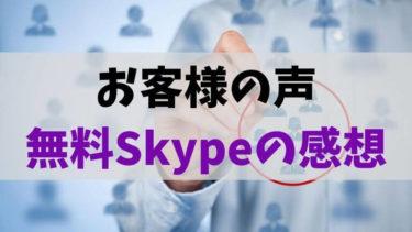 無料Skypeアイキャッチ