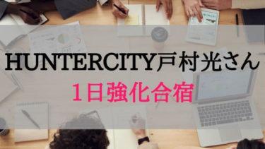 【シリコンバレー起業家・戸村光さんの強化合宿レポ】圧倒的格上の人のマインドセットとは?