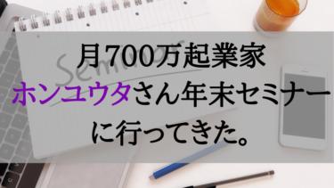 【全ては戦略・ゴール設定ありき】月収700万起業家・ホンユウタさんのセミナーに参加して学んだこと