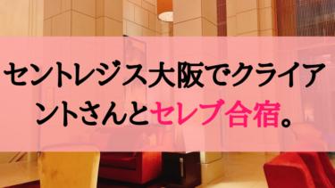 【1泊8万の超高級ホテル】セントレジス大阪でクライアントさんとセレブ作業合宿してきました。
